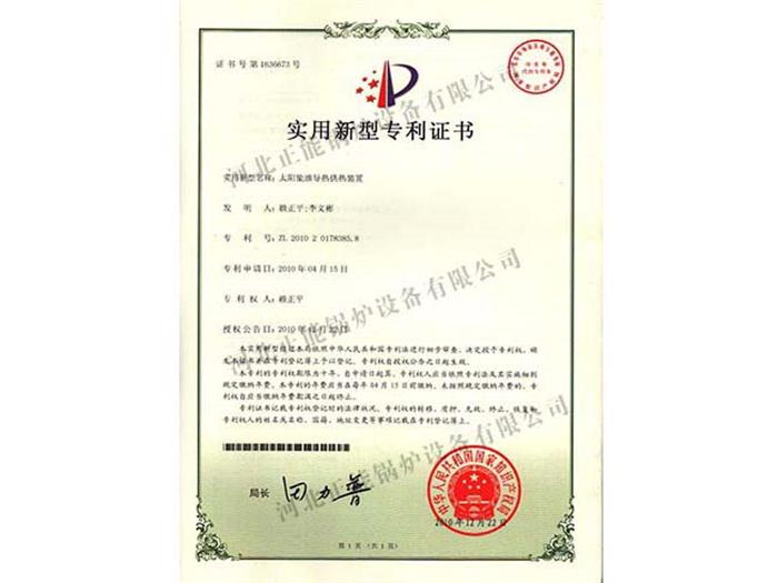 太阳能油导热供热装置实用新型专利证书